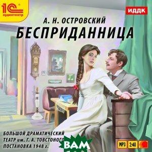 Купить Бесприданница (аудиокнига MP3), 1С-Паблишинг, А. Н. Островский, 978-5-9677-1153-4
