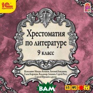Купить Хрестоматия по литературе. 9 класс (аудиокнига MP3), 1С-Паблишинг, 978-5-9677-1063-6