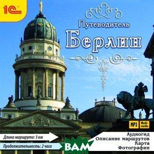 Купить Берлин. Путеводитель (аудиокнига MP3), 1С-Паблишинг, М. Несин, 978-5-9677-1312-5