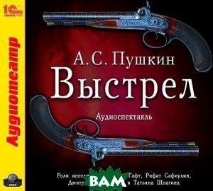 Купить Выстрел (аудиокнига MP3), 1С-Паблишинг, А. С. Пушкин, 978-5-9677-0910-4