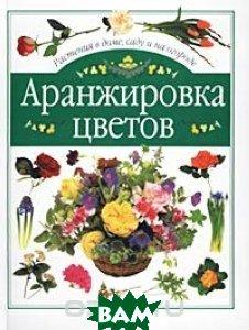 Аранжировка цветов, Неизвестный, Дженни Рэворт, Сьюзен Берри, 5-17-000177-0  - купить со скидкой