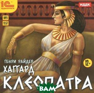 Купить Клеопатра (аудиокнига MP3), 1С-Паблишинг, Генри Райдер Хаггард, 978-5-9677-1923-3