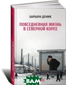 Купить Повседневная жизнь в Северной Корее, Альпина Нон-фикшн, Барбара Демик, 978-5-91671-668-9