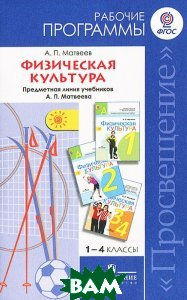 Купить Физическая культура. 1-4 классы. Рабочие программы, Просвещение, 9785090311724