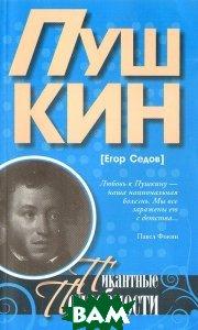 Купить Пушкин (изд. 2010 г. ), Северо-Запад Пресс, Егор Седов, 978-5-93698-343-6