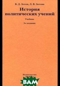 Купить История политических учений. Учебник, НОРМА, В. Д. Зотов, Л. В. Зотова, 978-5-91768-360-7