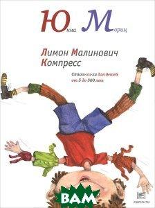 Купить Лимон Малинович Компресс, ВРЕМЯ, Мориц Юнна Петровна, 978-5-9691-1143-1