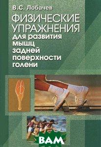 Купить Физические упражнения для развития мышц задней поверхности голени. Книга 3, Советский спорт, В. С. Лобачев, 978-5-9718-0318-8