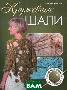 Купить Кружевные шали, Контэнт, Кристина Мершон, 978-5-91906-385-8
