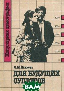 Купить Для будущих супругов, МЫСЛЬ, Л. М. Панкова, 5-244-00051-9