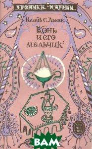 Купить Конь и его мальчик, Советский композитор, Клайв С. Льюис, 5-85285-369-0