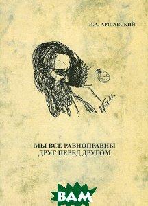 Купить Мы все равноправны друг перед другом, Эксперимент, И. А. Аршавский, 9984-16-055-6