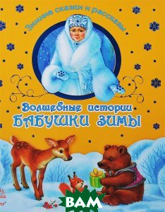 Купить Волшебные истории Бабушки Зимы, Ранок ООО, 978-617-09-1359-3