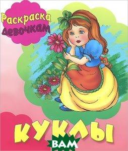 Купить Куклы. Книжка-раскраска, Книжный дом, 978-985-17-0746-7