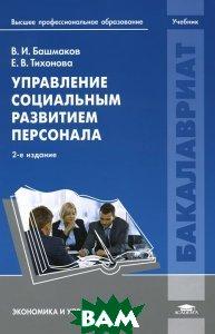 Управление социальным развитием персонала. Учебник