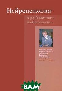 Купить Нейропсихолог в реабилитации и образовании, Теревинф, 978-5-4212-0177-9