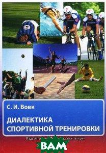 Купить Диалектика спортивной тренировки, Физическая культура, С. И. Вовк, 978-5-9746-0095-1
