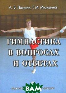 Купить Гимнастика в вопросах и ответах, Физическая культура, А. В. Лагутин, Г. М. Михалина, 978-5-9746-0137-8