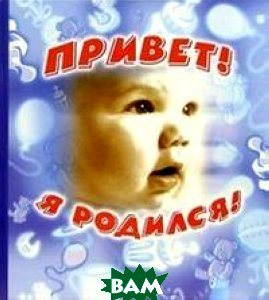 Привет, я родился! / голубой (РОСМЭН) Каменка книги дешево интернет магазин