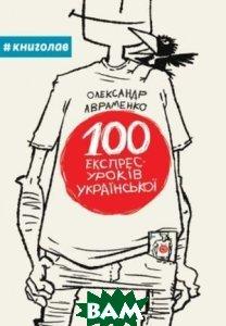 100 експрес уроків української. Авраменко О.Є.