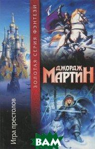 Купить Игра престолов, АСТ, Джордж Мартин, 5-17-007561-8