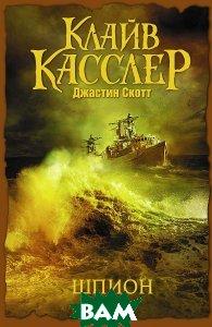 Купить Шпион (изд. 2014 г. ), Харвест, Клайв Касслер, Джастин Скотт, 978-985-18-3139-1