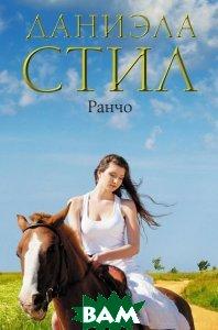 Купить Ранчо (изд. 2008 г. ), АСТ, Даниэла Стил, 978-5-17-046566-8