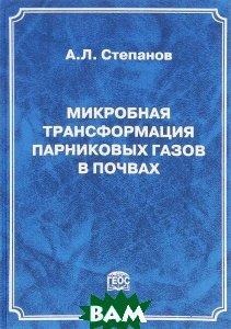 Купить Микробная трансформация парниковых газов в почвах, ГЕОС, А. Л. Степанов, 978-5-89118-543-2