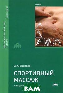 Купить Спортивный массаж. Учебник, ACADEMIA, А. А. Бирюков, 978-5-4468-1517-3