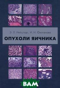 Купить Опухоли яичника, Фолиант, Э. Л. Нейштадт, И. Н. Ожиганова, 978-5-93929-252-8