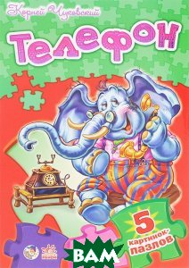 Купить Телефон. Книга-пазл, Ранок, Корней Чуковский, 978-966-74-6203-1
