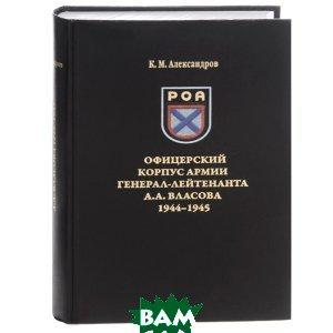 Офицерский корпус армии генерал-лейтенанта А. А. Власова 1944-1945