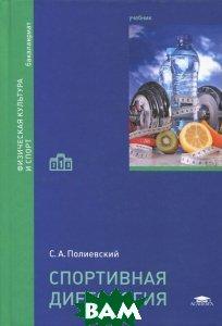 Купить Спортивная диетология. Учебник, ACADEMIA, С. А. Полиевский, 978-5-4468-1468-8