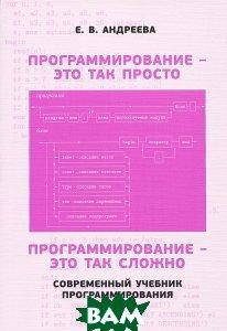 Купить Программирование - это так просто, программирование - это так сложно. Современный учебник программирования, МЦНМО, Е. В. Андреева, 978-5-4439-0259-3