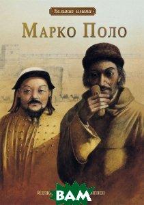 Купить Марко Поло, РИПОЛ КЛАССИК, Чен-Юн Ю, 978-5-386-07814-0