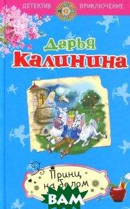 Купить Принц на белом пони, ЭКСМО, Дарья Калинина, 978-5-699-78516-2