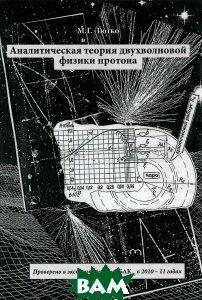 Купить Аналитическая теория двухволновой физики протона, Либроком, М. Г. Лютко, 978-5-397-03783-9