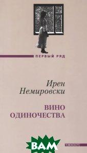 Купить Вино одиночества, Текст, Ирен Немировски, 978-5-7516-1260-3
