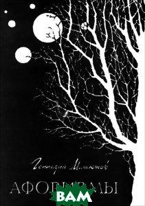 Купить Геннадий Матюшов. Афоризмы, Пролетарский светоч, 5-207-00425-5