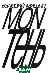 Мо n тень (изд. 2004 г. )