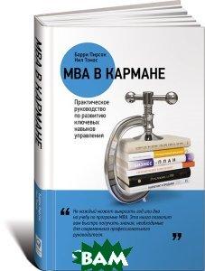 Купить MBA в кармане. Практическое руководство по развитию ключевых навыков управления, Альпина Паблишер, Барри Пирсон, Нил Томас, 978-5-9614-6133-6