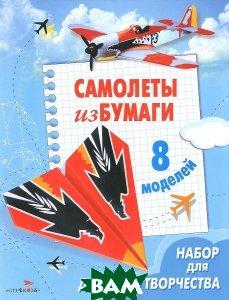 Купить Самолеты из бумаги. 8 моделей, Стрекоза-Пресс, Е. Позина, 978-5-479-01348-5