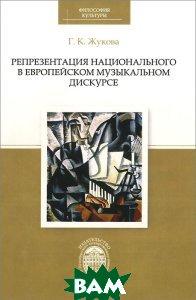 Купить Репрезентация национального в европейском музыкальном дискурсе, Издательство СПбГУ, Г. К. Жукова, 978-5-288-05554-6