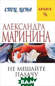 Купить Не мешайте палачу, ЦЕНТРПОЛИГРАФ, Александра Маринина, 5-218-00676-9