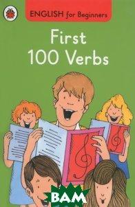 Valerie Mendes / First 100 Verbs