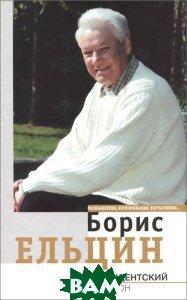 Купить Президентский марафон. Размышления, воспоминания, впечатления..., Российская политическая энциклопедия, Борис Ельцин, 978-5-8243-0933-1