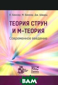 Купить Теория струн и М-теория. Современное введение, НИЦ Регулярная и хаотическая динамика, К. Беккер, М. Беккер, Дж. Шварц, 978-5-93972-997-0