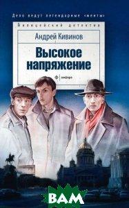 Купить Высокое напряжение, Неизвестный, Андрей Кивинов, 978-5-367-03485-1