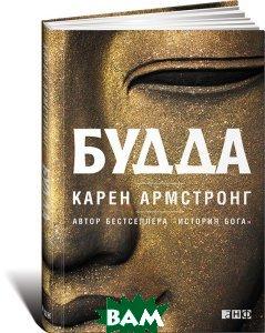 Купить Будда (изд. 2017 г. ), Альпина Нон-фикшн, Карен Армстронг, 978-5-91671-684-9