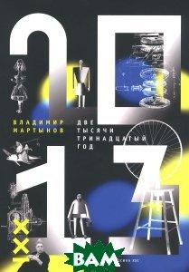 Купить 2013 год, Классика-XXI, Владимир Мартынов, 978-5-89817-421-7